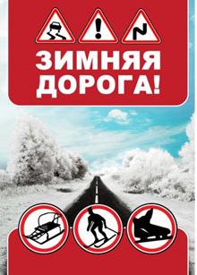 Консультация для родителей «Соблюдение правил дорожного движения в зимний период»