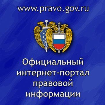 «Официальный интернет-портал правовой информации»